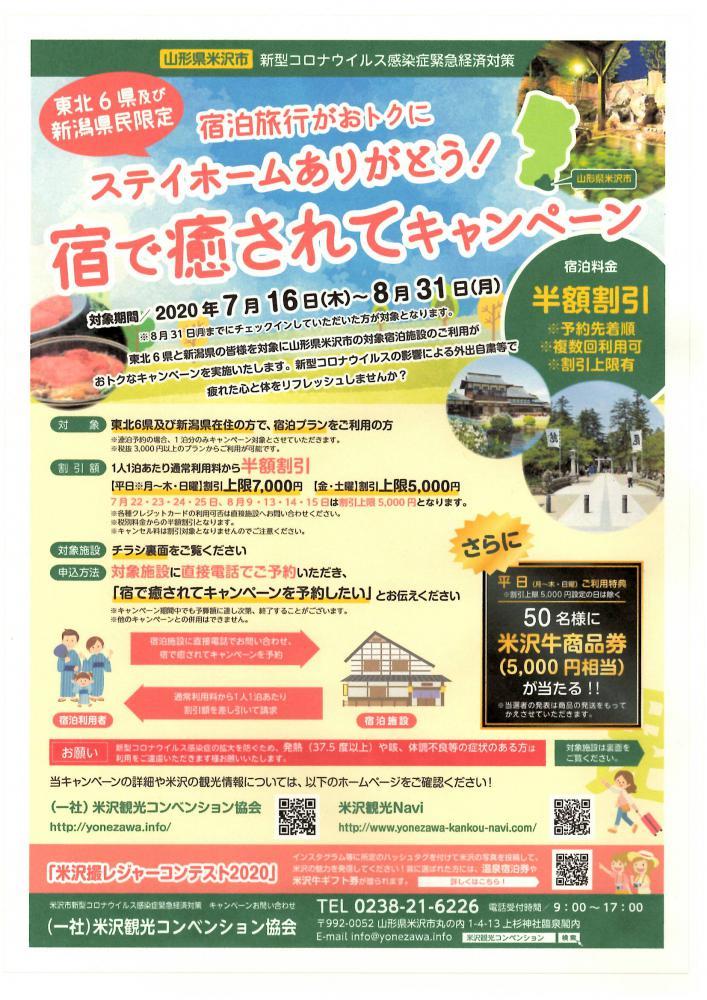 東北6県・新潟県民限定 ステイホームありがとう!宿で癒されてキャンペーン:画像
