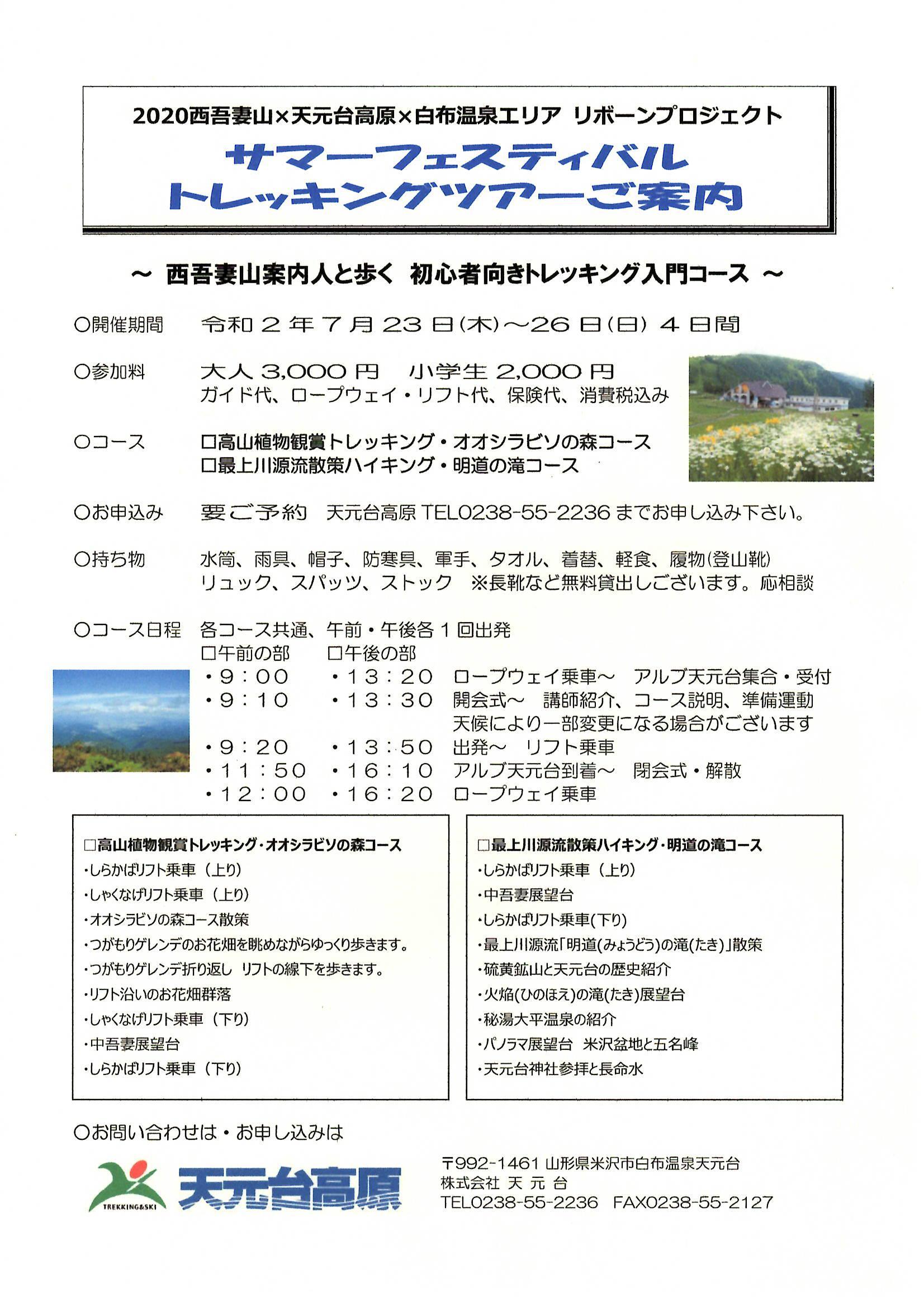 天元台高原「サマーフェスティバル トレッキングツアー」ご案内