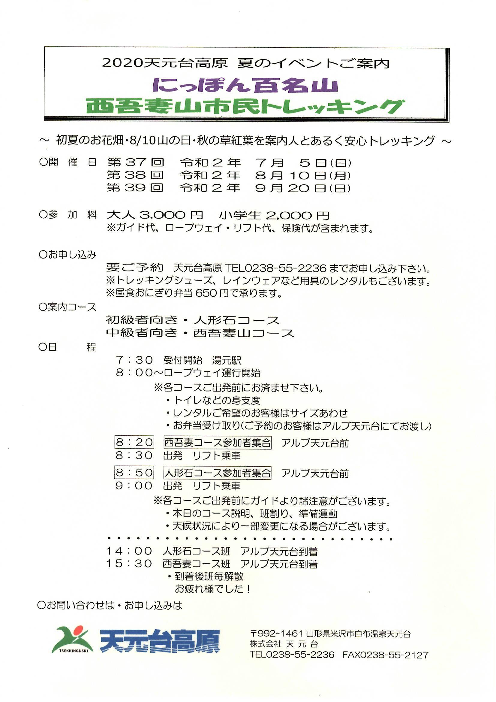 天元台高原「第38回西吾妻・山の日市民トレッキング」のご案内
