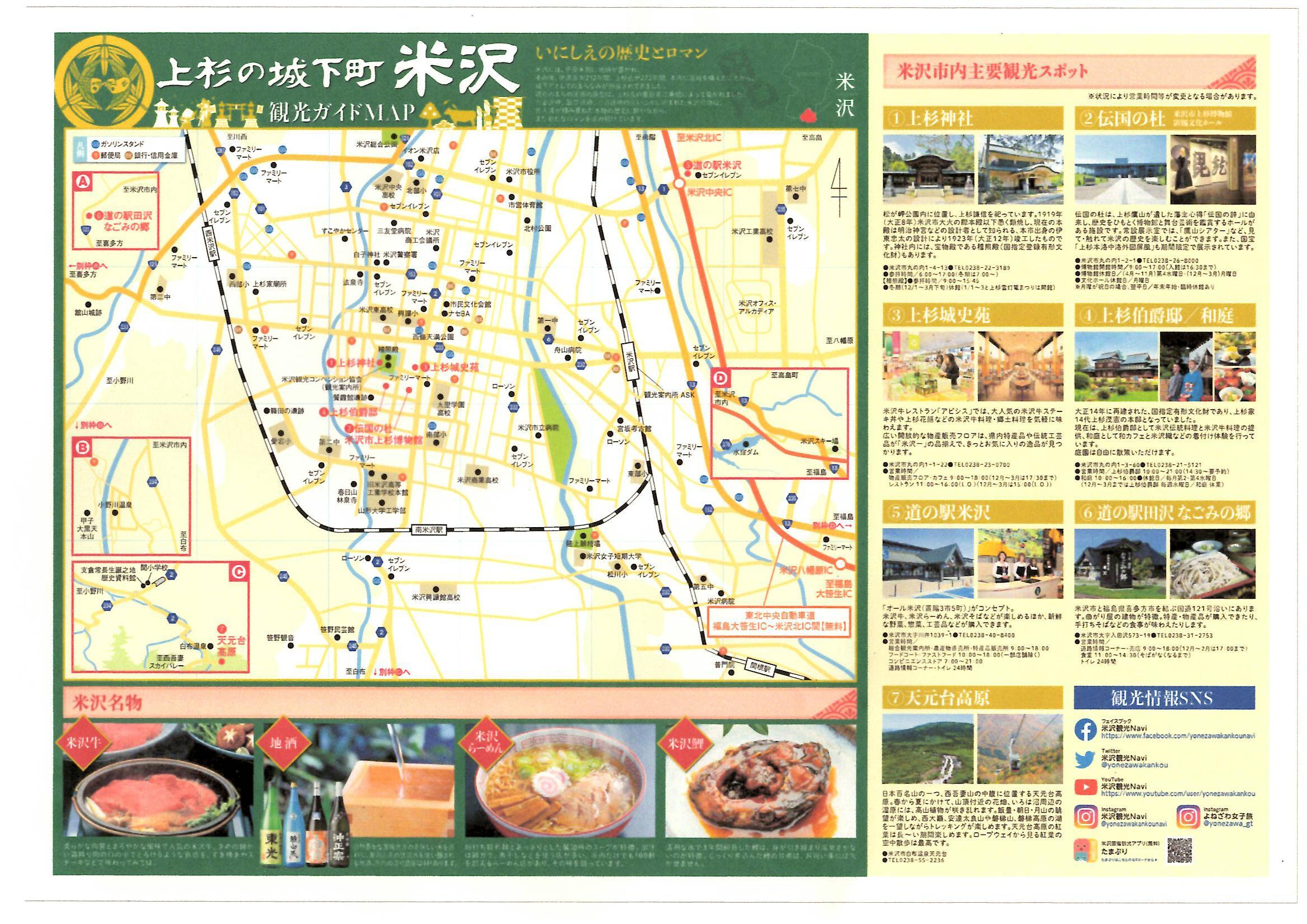 東北6県・新潟県民限定 ステイホームありがとう!宿で癒されてキャンペーン(内容変更のお知らせ)