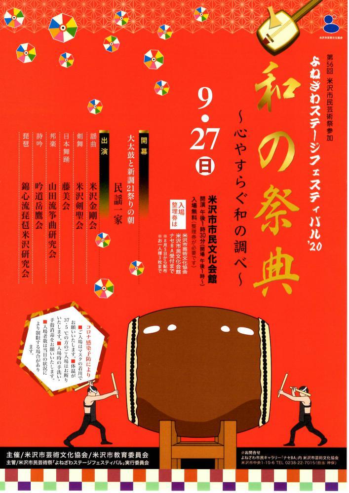 よねざわステージフェスティバル'20 和の祭典〜心やすらぐ和の調べ〜:画像