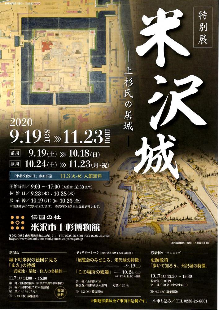 米沢上杉博物館 「特別展 米沢城〜上杉氏の居城〜」のご案内:画像
