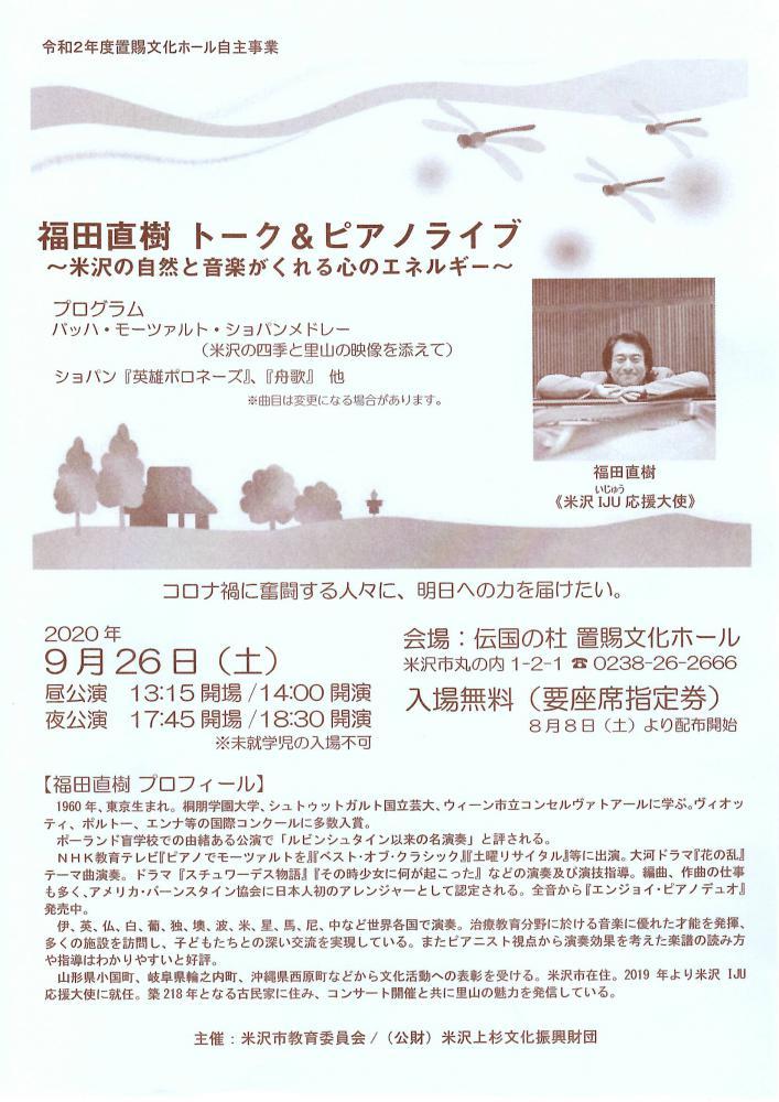 福田直樹 トーク&ピアノライブ〜米沢の自然と音楽がくれる心のエネルギー〜:画像