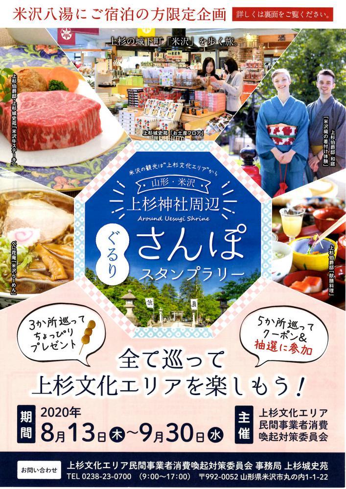 上杉神社周辺ぐるりさんぽスタンプラリー開催中!:画像