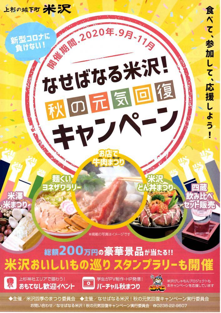 「なせばなる米沢!秋の元気回復キャンペーン」のお知らせ