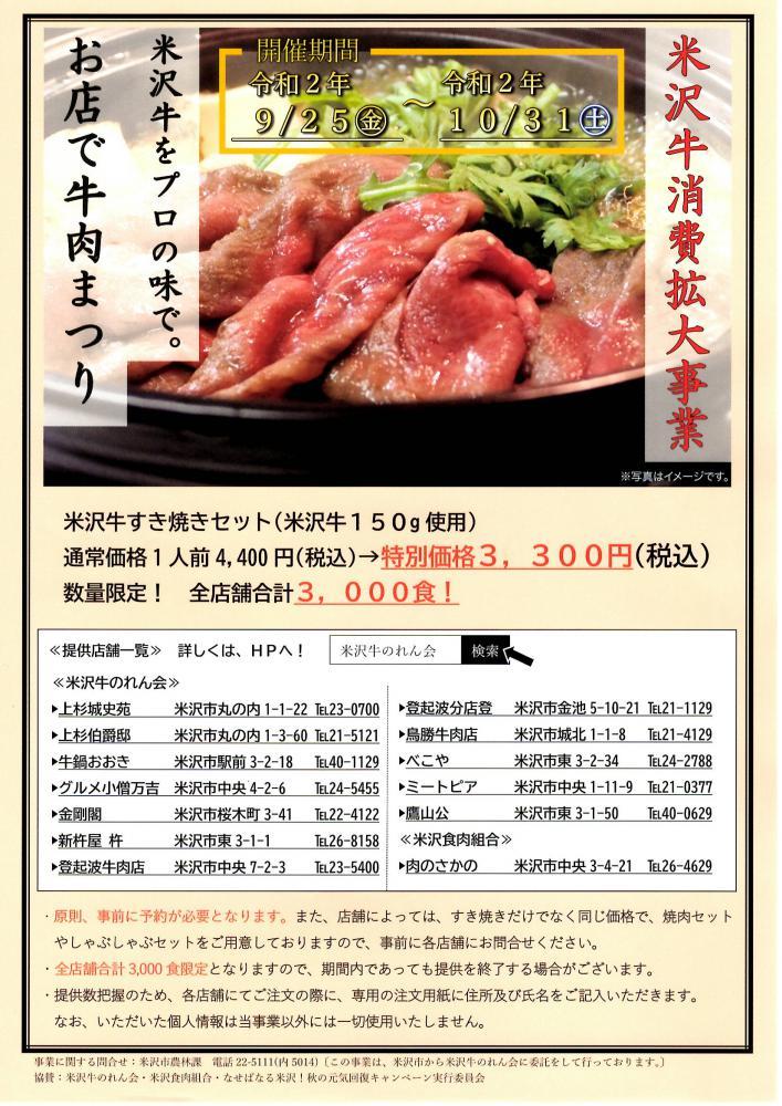 「お店で牛肉まつり」(11月30日(月)まで延長!):画像