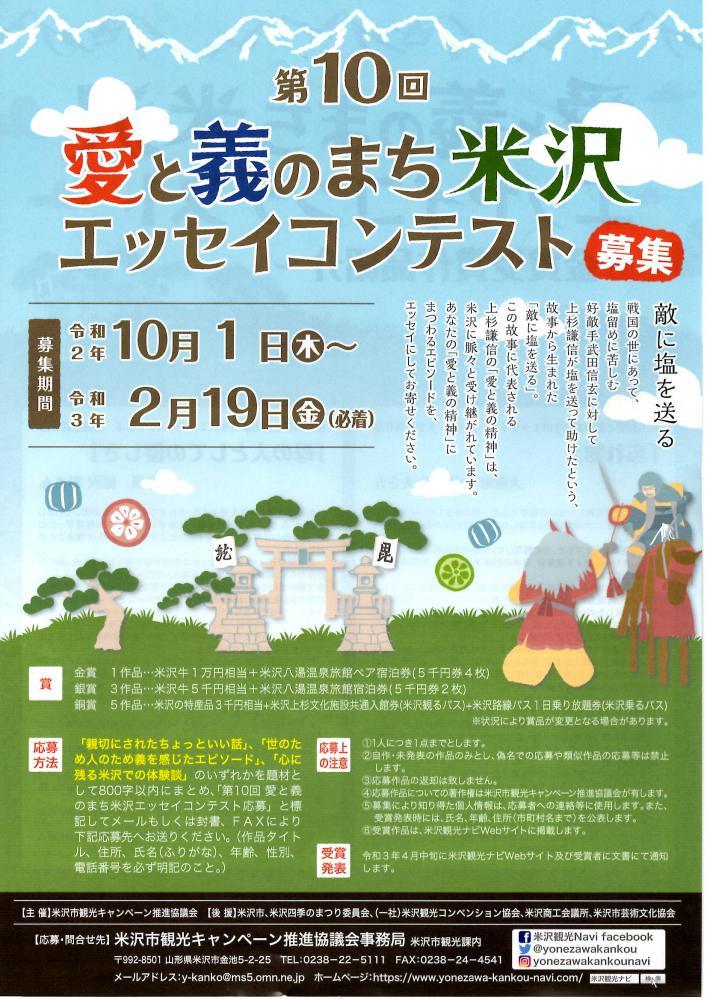 第10回 愛と義のまち米沢エッセイコンテスト作品募集!:画像
