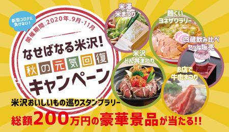なせばなる米沢!秋の元気回復キャンペーン公式ホームページ開設!!:画像