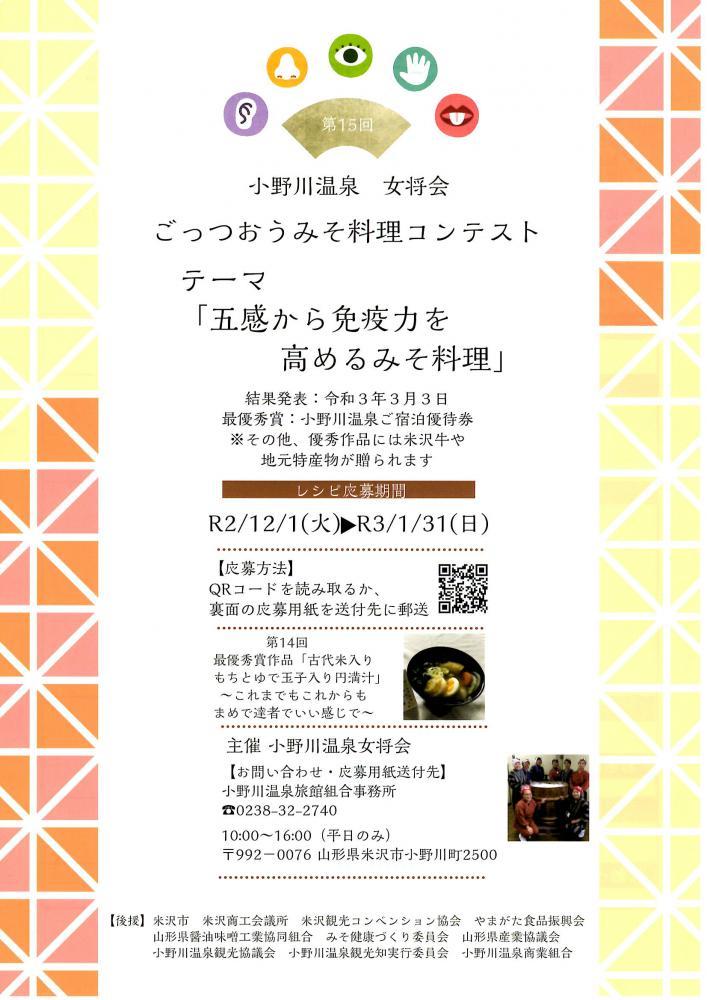 小野川温泉 女将会「ごっつおう味噌料理コンテスト」レシピ募集!