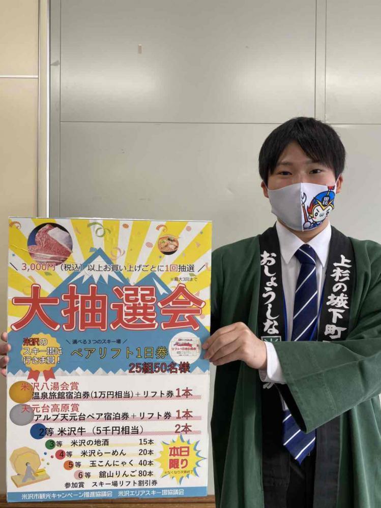 米沢エリアスキー場「福島・栃木エリア誘客キャンペーン」:画像