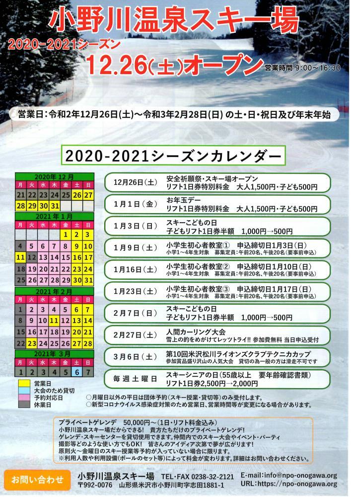 小野川温泉スキー場 12月26日(土)オープン!:画像