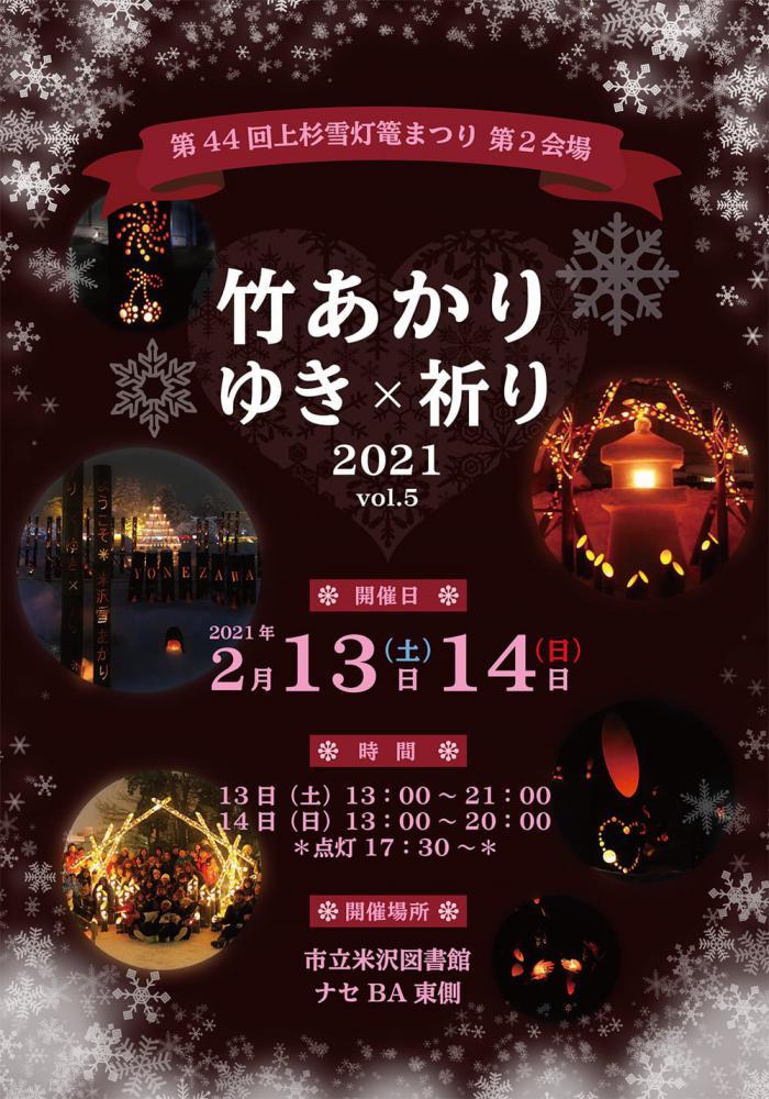 第44回上杉雪灯篭まつり 第2会場「竹あかり×ゆき×祈り2021」(開催中止):画像