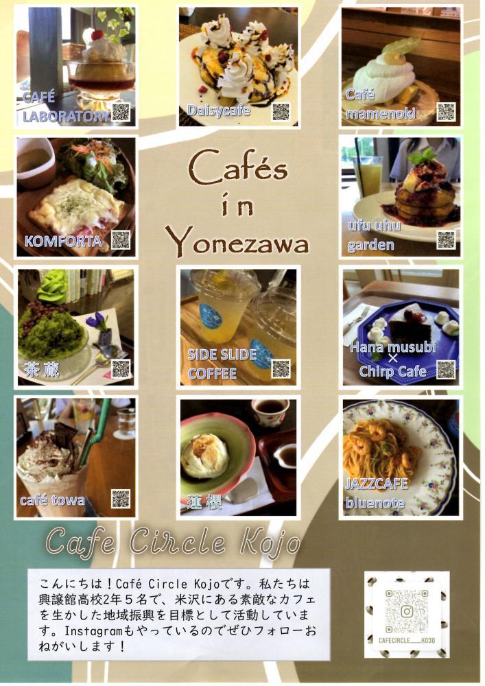 cafe circle kojo 「Cafes in Yonezawa」のご紹介:画像