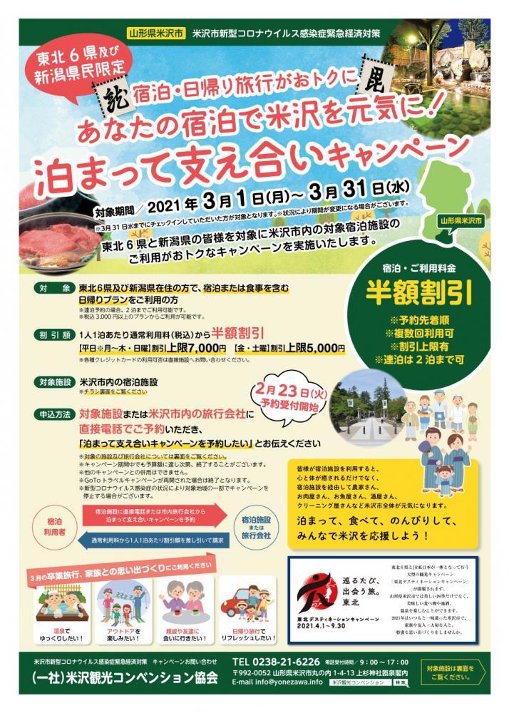 東北6県及び新潟県民限定「泊まって支え合いキャンペーン」のお知らせ
