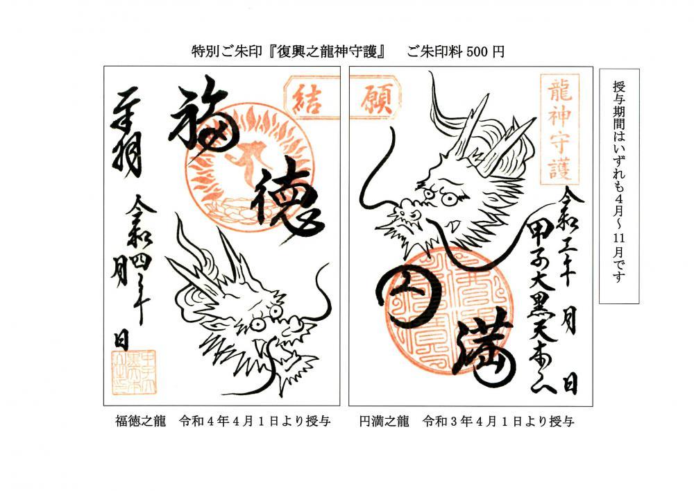 甲子大黒天本山 「復興之龍神守護ご朱印」:画像