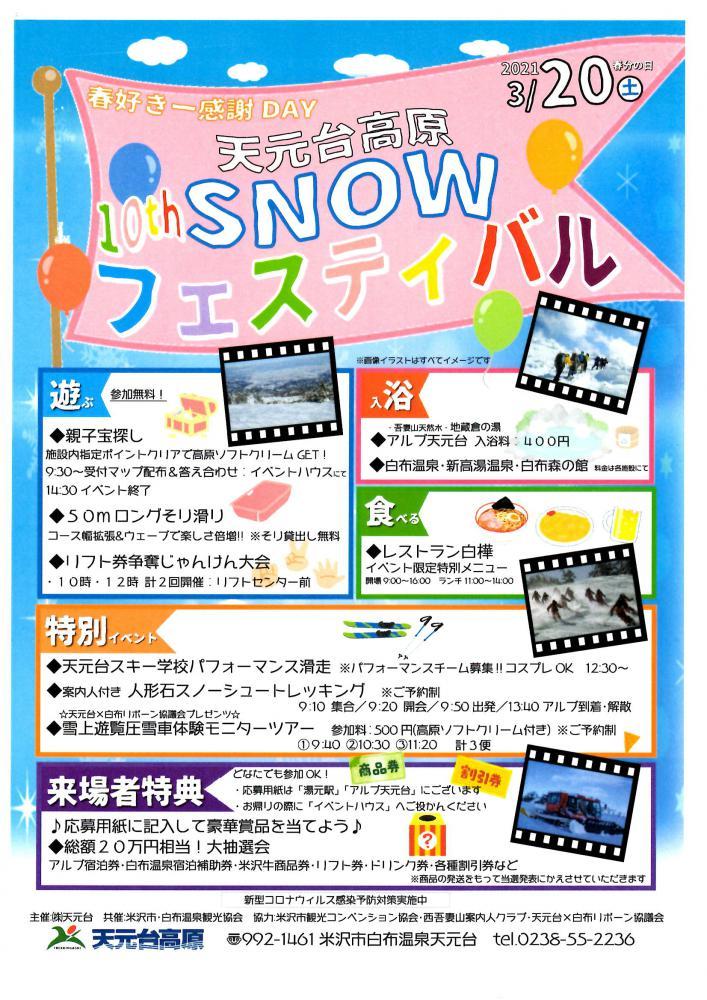 天元台高原「スノーフェスティバル」のお知らせ:画像
