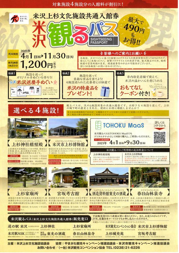 米沢観るパス(米沢上杉文化施設共通入館券)4月1日から販売開始!:画像