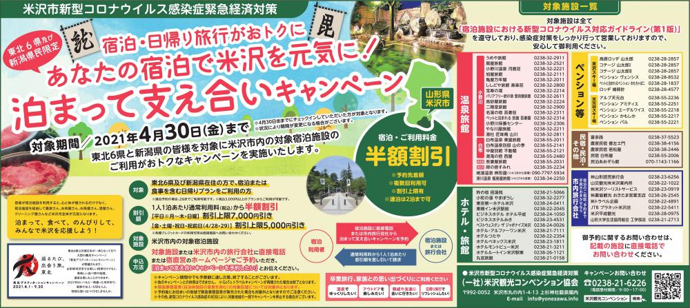 東北6県+新潟県民限定「泊まって支え合いキャンペーン」スタート!(4月1日~4月30日)