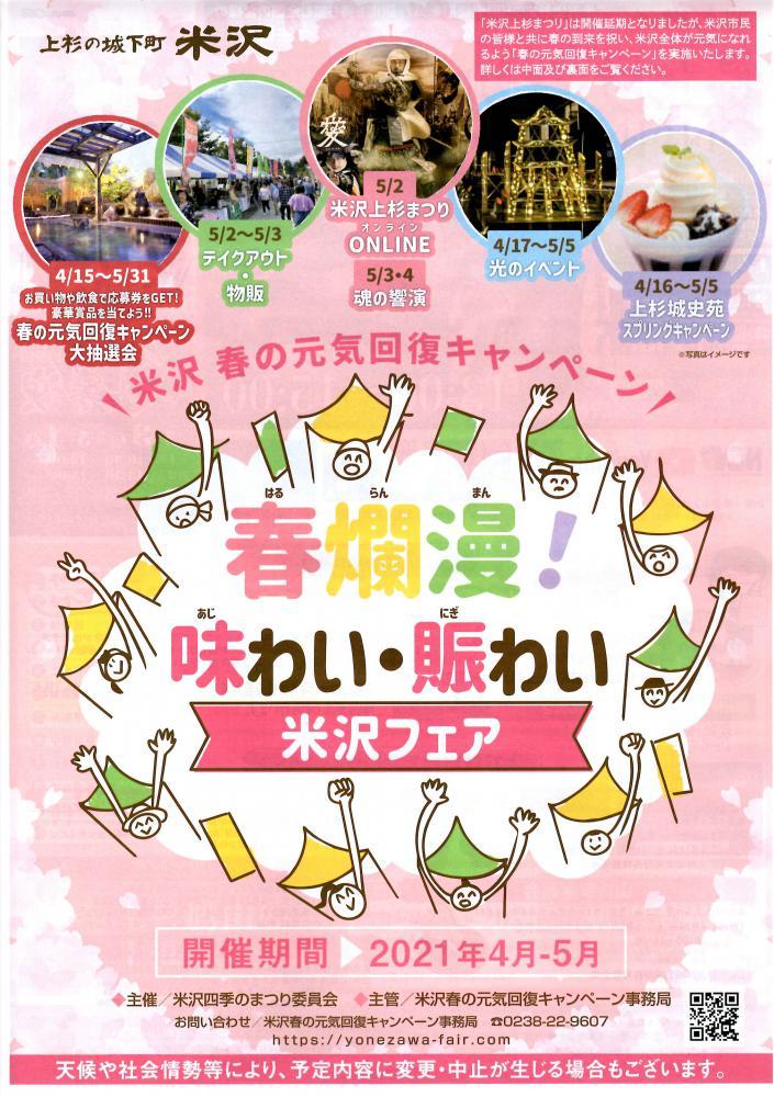 米沢 春の元気回復キャンペーン 「春爛漫!味わい・賑わい 米沢フェア」:画像