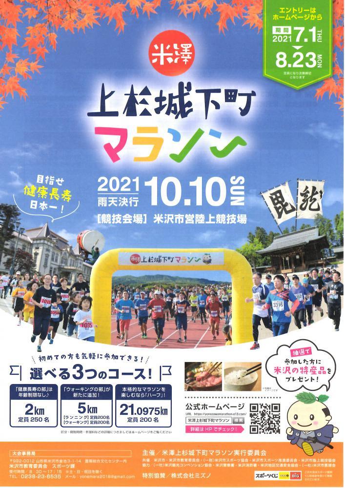 「米澤 上杉城下町マラソン2021」(開催中止):画像