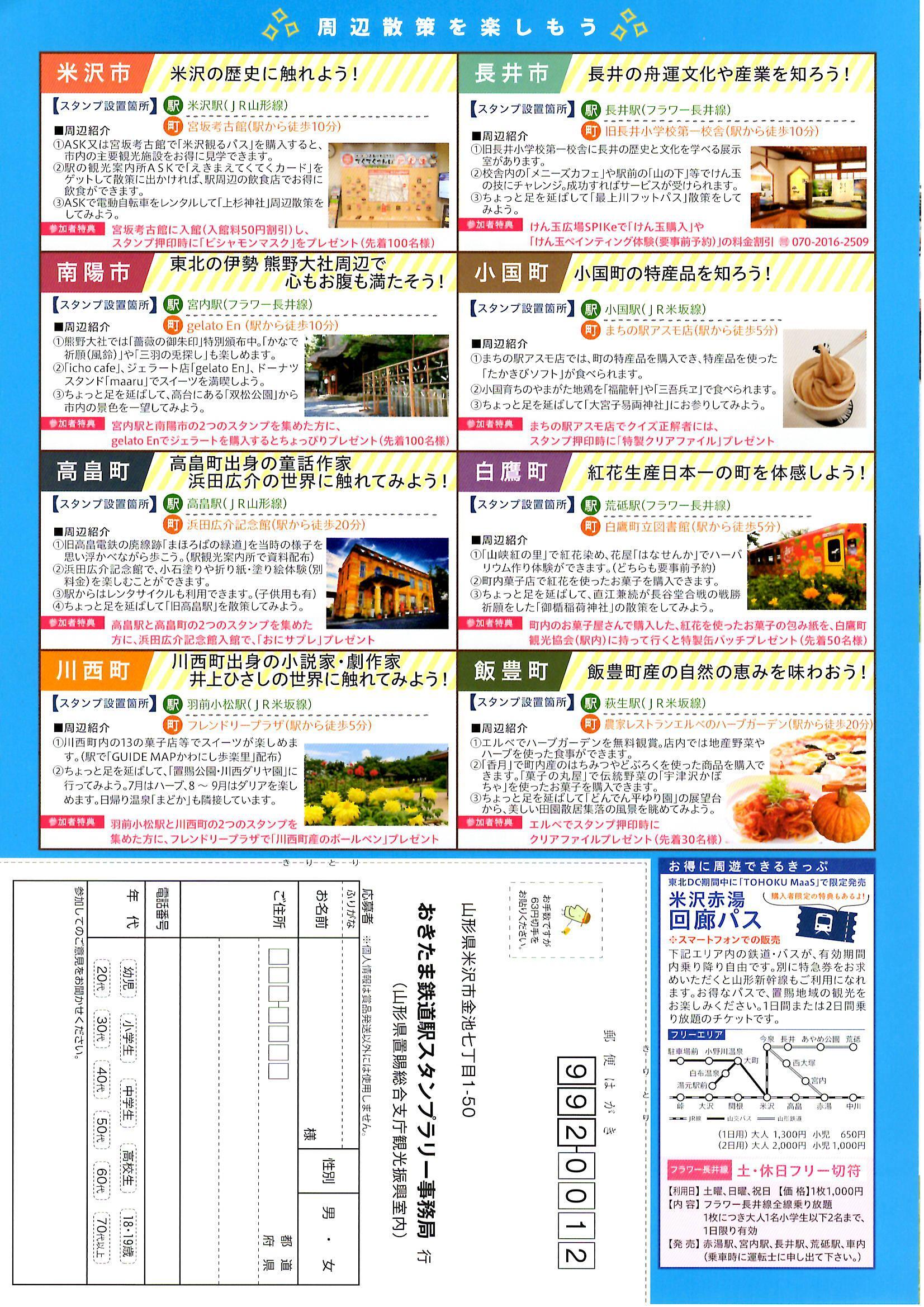 おきたま鉄道駅スタンプラリー 7/17(土)~スタート!