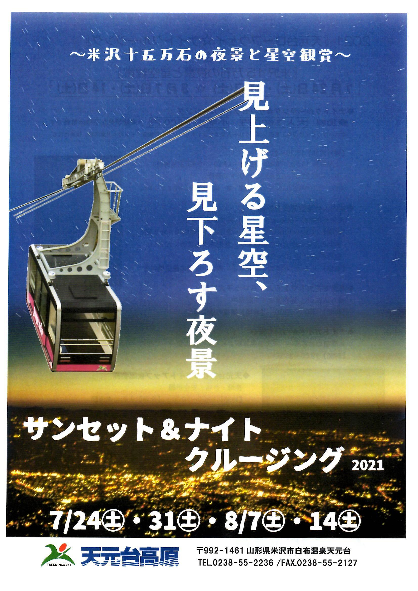 天元台高原 サマーフェスティバル2021