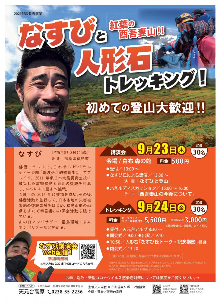 紅葉の西吾妻山「なすびと人形石トレッキング!」のご案内:画像