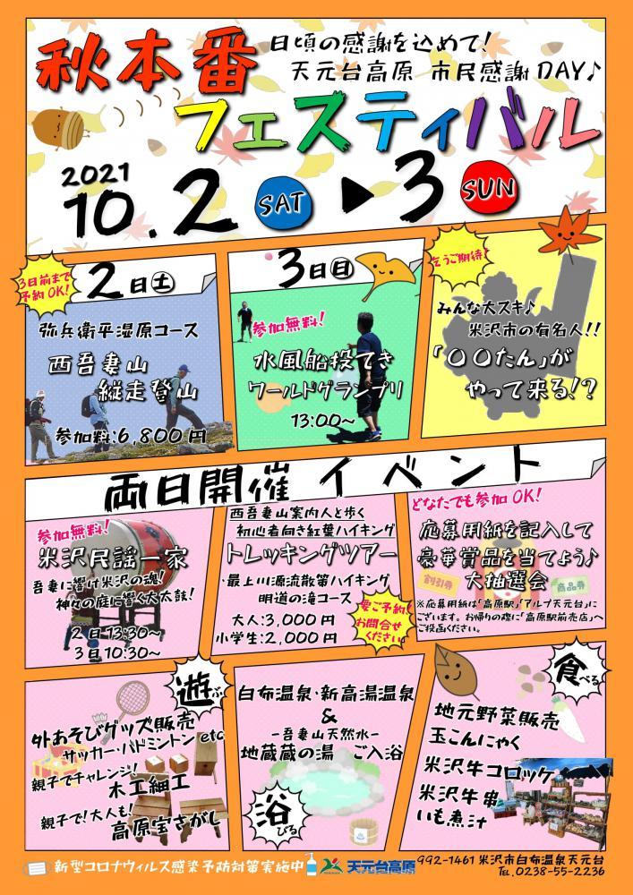 天元台高原 市民感謝デー「秋本番フェスティバル」のご案内:画像