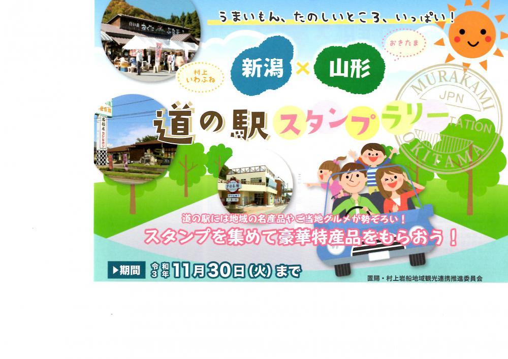 新潟村上いわふね×山形おきたま 「道の駅スタンプラリー」実施中!