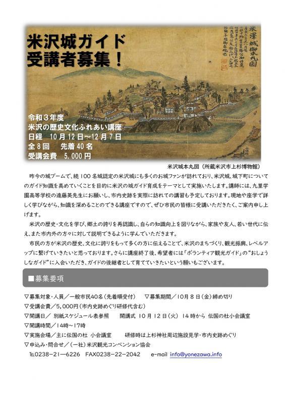 米沢城ガイド受講者募集!「米沢の歴史文化ふれあい講座」
