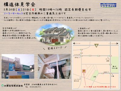 【構造見学会】宮城野区鶴ヶ谷5月20日(土)21日(日):画像
