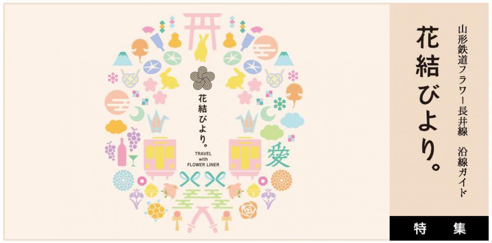 新しい特集ページ「花結びより。」が追加されました!:画像