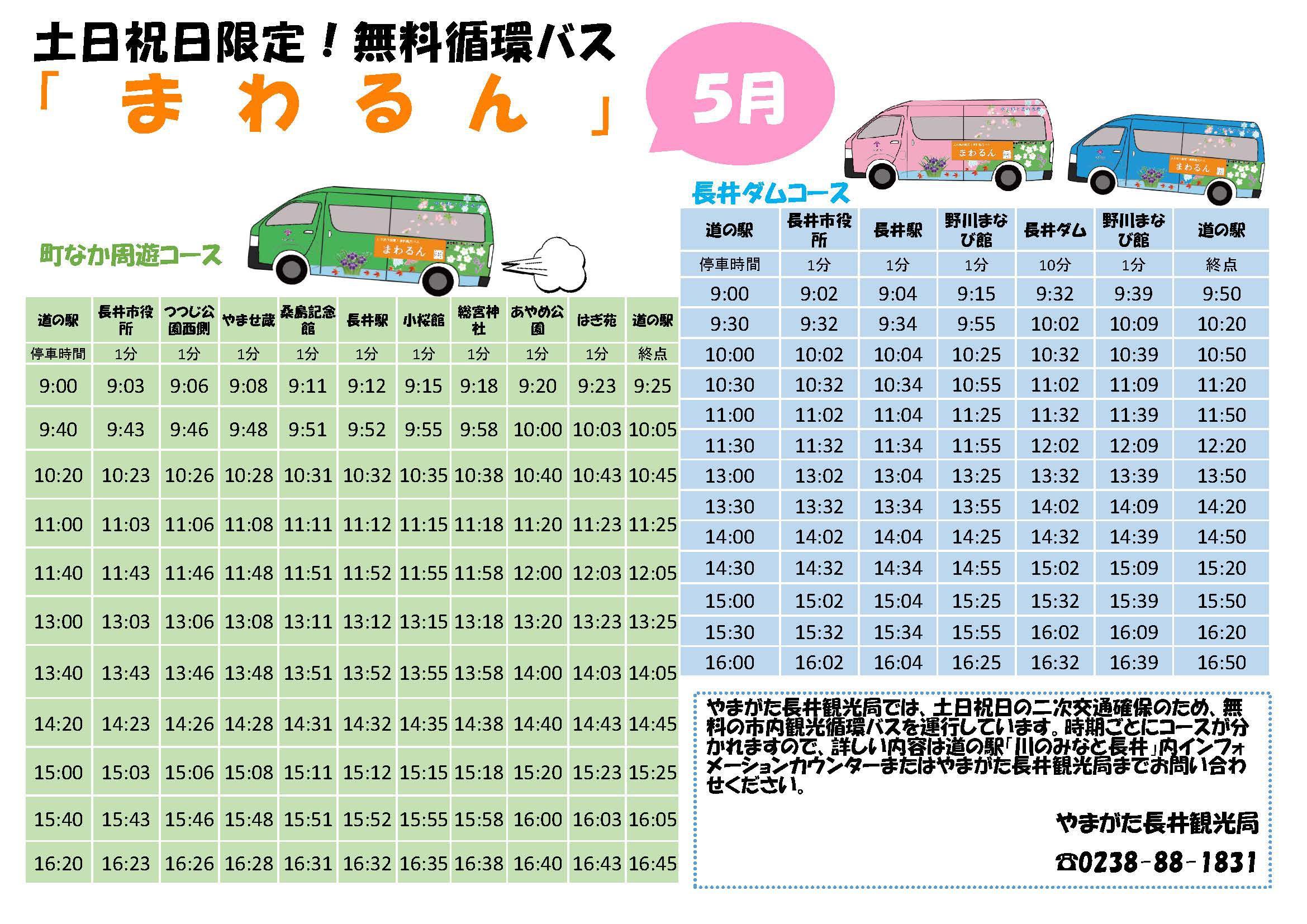 土日祝日限定!無料観光循環バス『まわるん』のご案内:画像