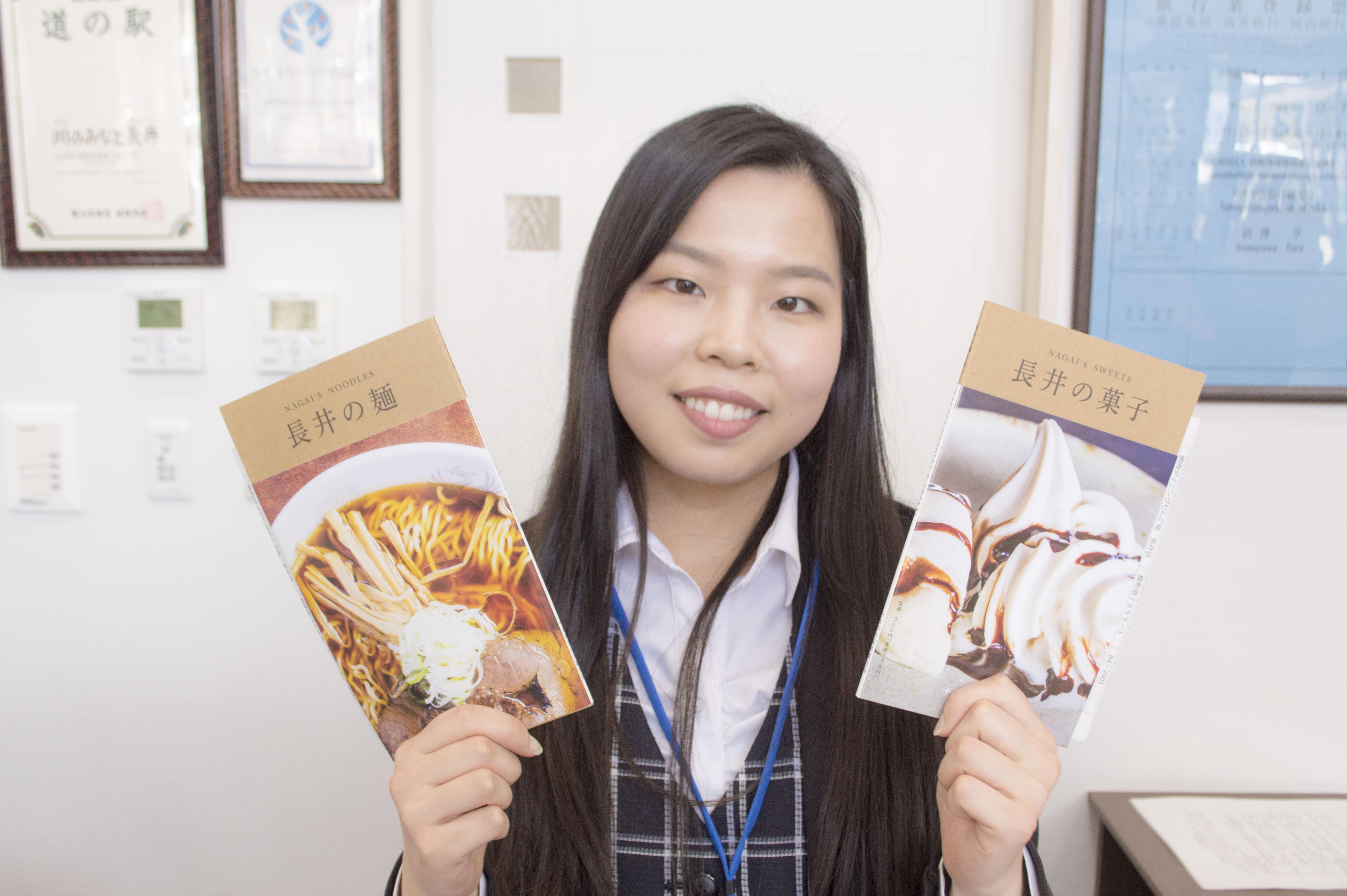 新発売!【長井の麺・菓子本】ご案内
