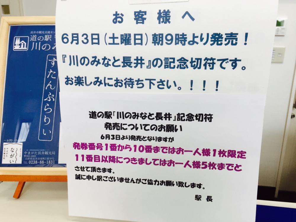 明日、道の駅「川のみなと長井」記念きっぷが発売となります!:画像