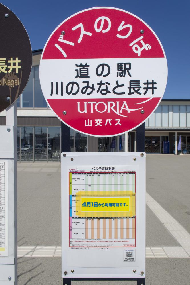 山交バス停留所が道の駅「川のみなと長井」に新設:画像