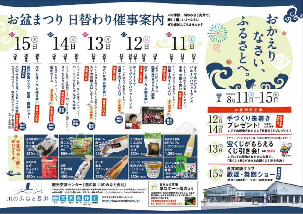"Roadside Station with ""all of river news of Nagai"" tray Festival holding: Image"
