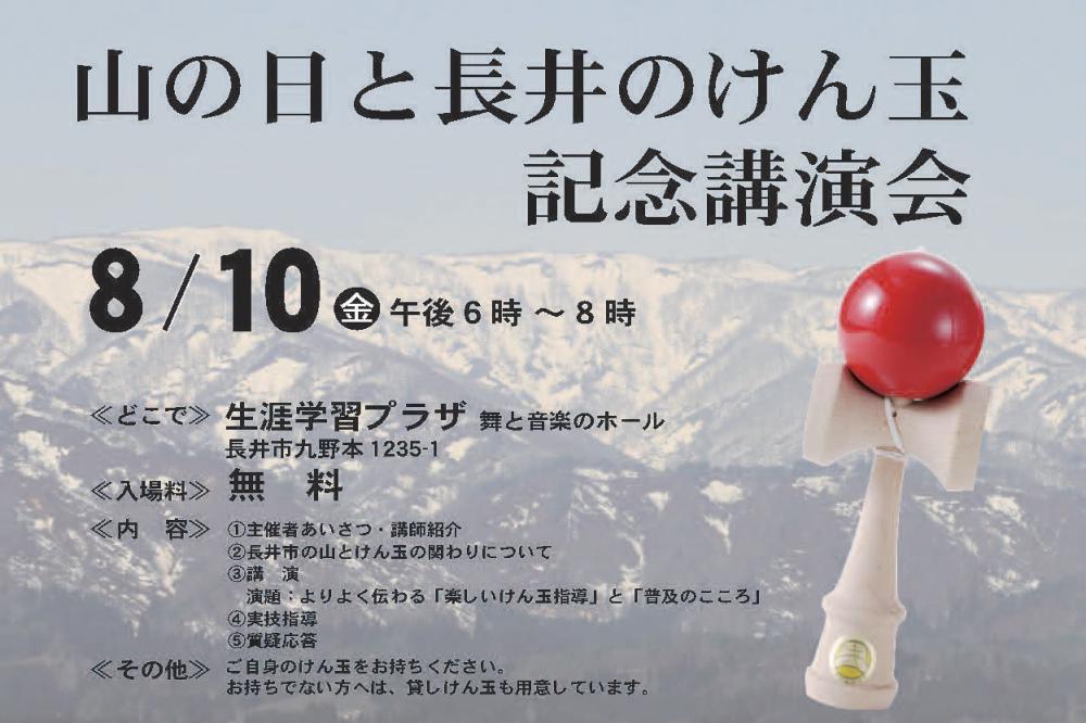 【山の日と長井のけん玉】記念講演会:画像