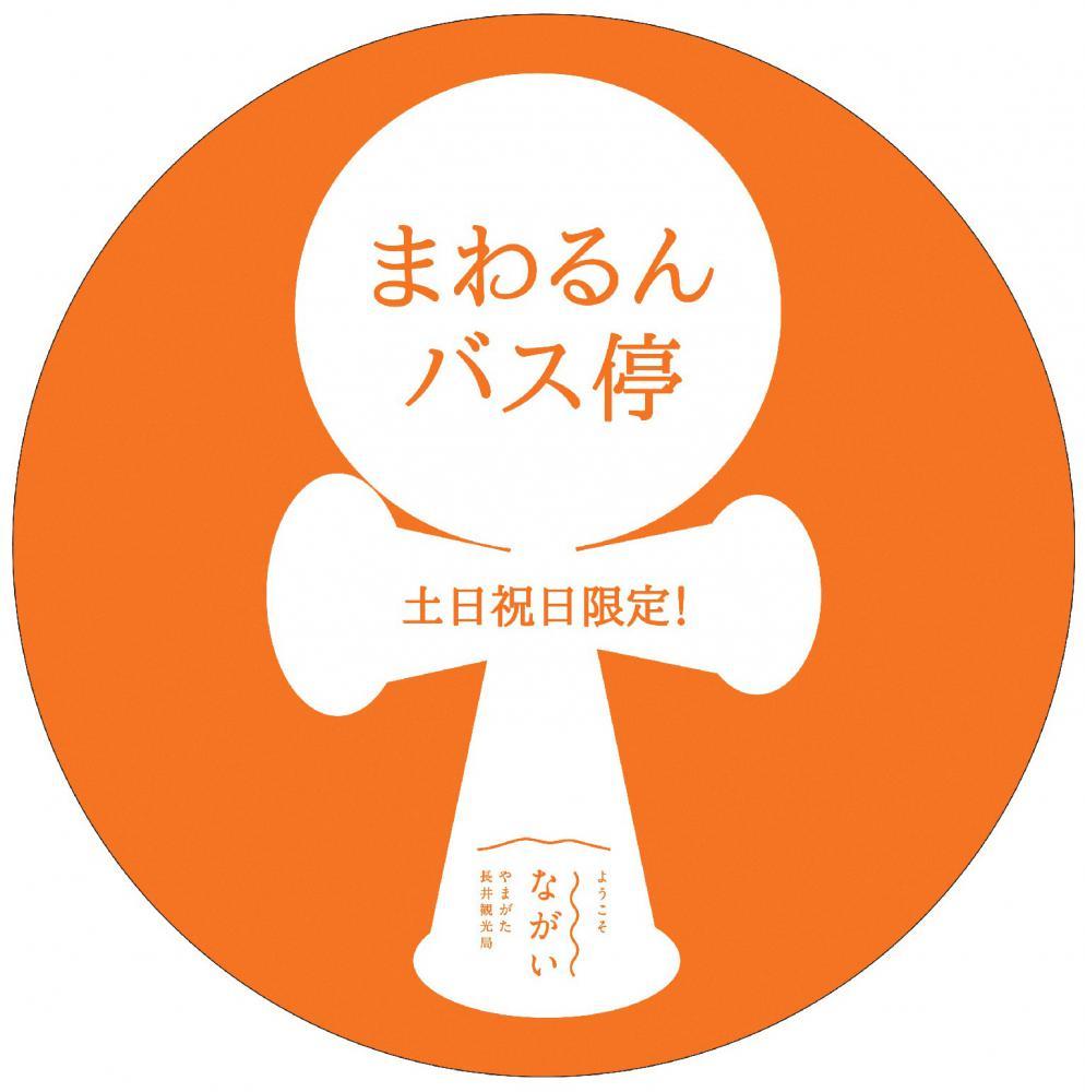 "News of stop between the timetable & ""nagaikurun"" of ""mawarun"" winter winter season: Image"