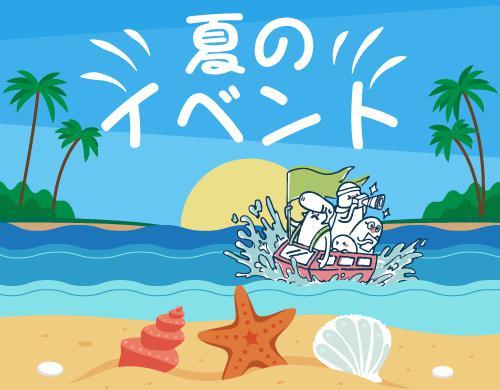 長井市【夏のイベント】/