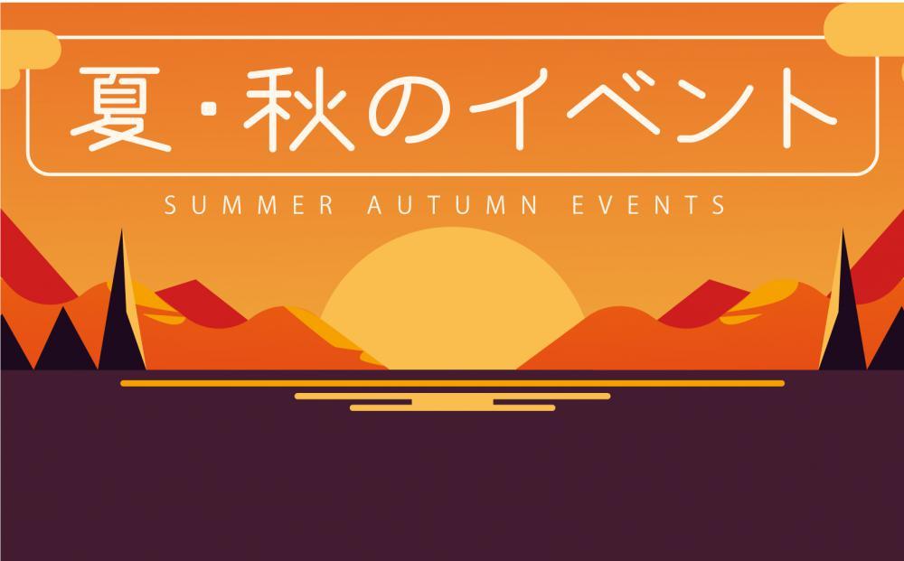 长井市[夏天、秋天的活动]