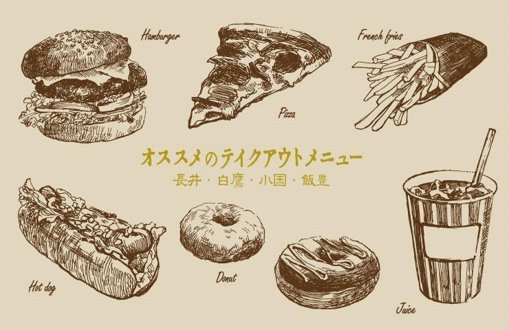 『テイクアウトのできるお店』特集【まいぷれ長井・西置賜 提供】