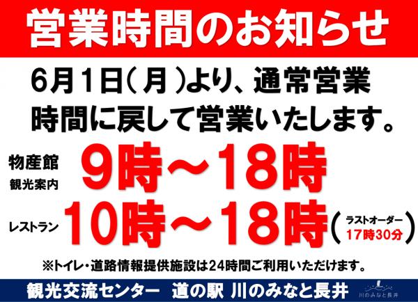 【営業再開のお知らせ】道の駅 川のみなと長井 6/1追記:画像