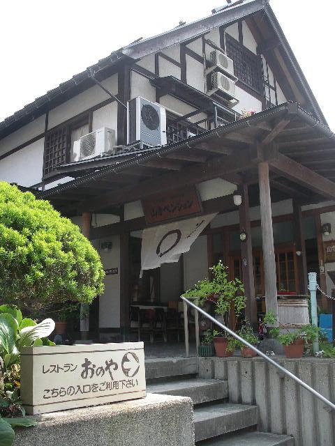 山寺ペンション レストランおのや「旧 東泉坊」
