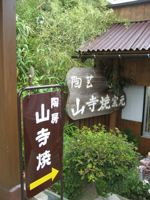 山寺焼の窯元があります。