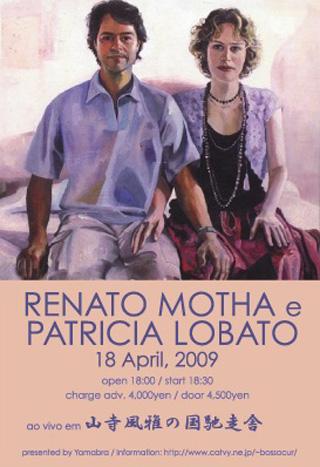山寺風雅の国《LIVE》ヘナート・モタ&パトリシア・ロバート