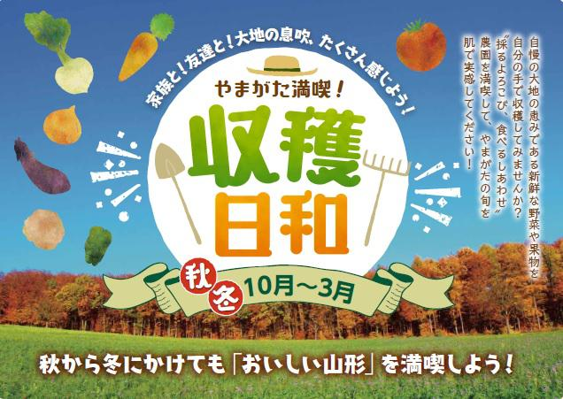 The Yamagata enjoyment! News of crop weather (autumn, winter) start: Image