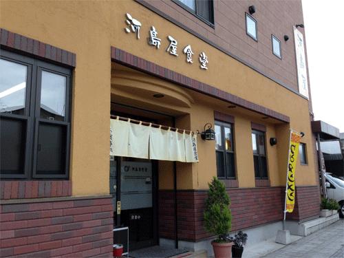 河島屋食堂 /