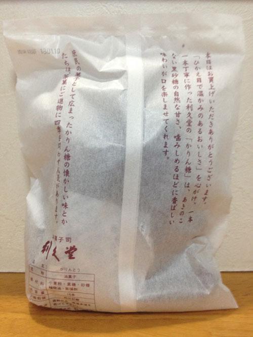 利久堂(りきゅうどう)/