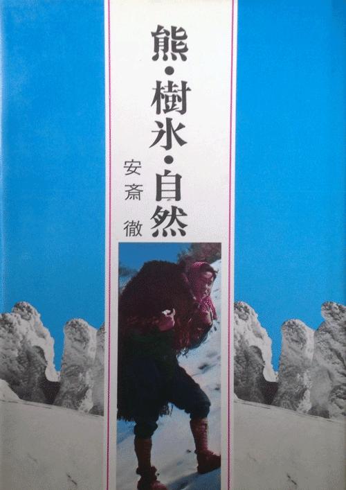 「地質学博士《安斎 徹》元山形大学教授」の画像